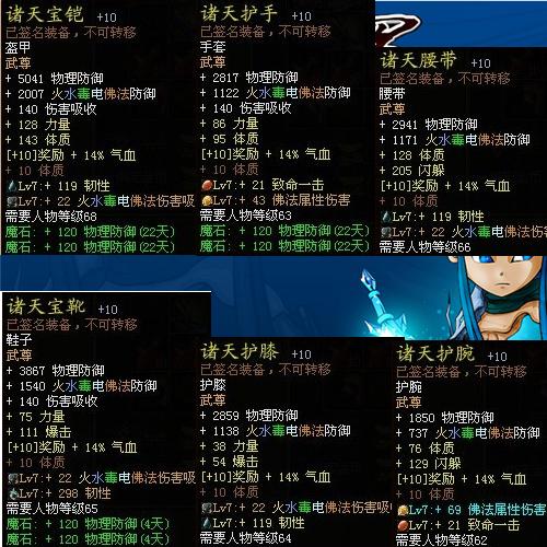 WWW_HULI166_COM_最贵游戏装备之玄幻武侠rpg
