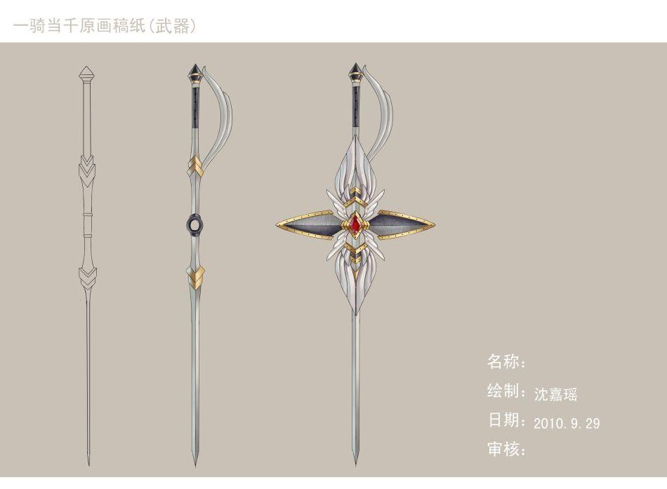 WWW_HULI166_COM_《热血天骄》原画赏析-武器篇