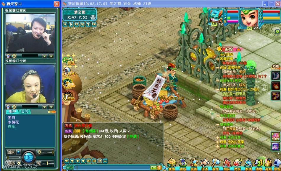 《梦幻情缘》游戏截图