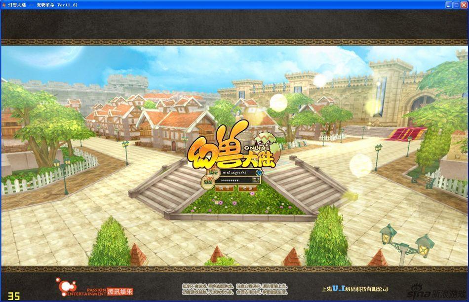 《幻兽大陆》游戏截图
