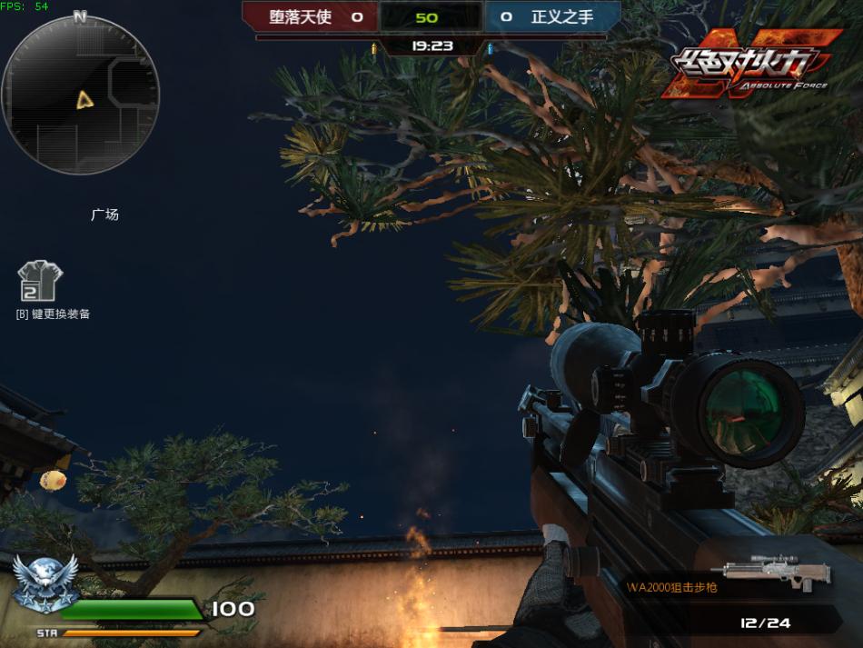 《绝对火力》游戏截图