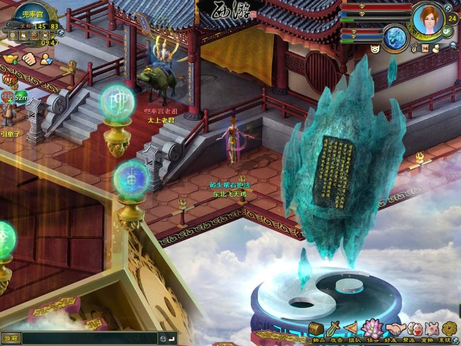 《西游Ⅲ》游戏截图