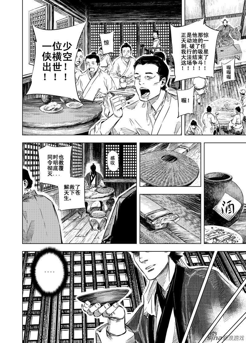 风水师之江湖路第93话_在线漫画观看-咪咕动漫官网