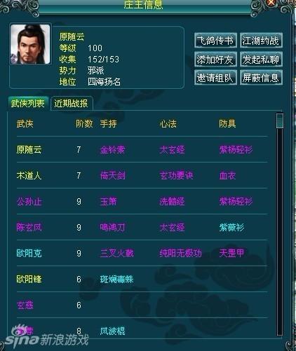 《武林盟主》游戏截图