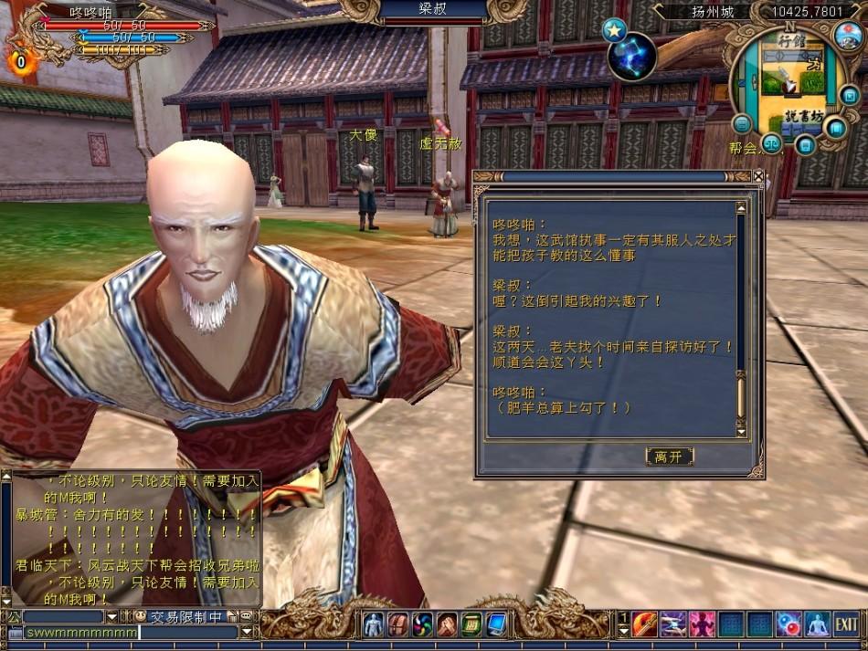 CGWR 《新黄易群侠传》评测截图