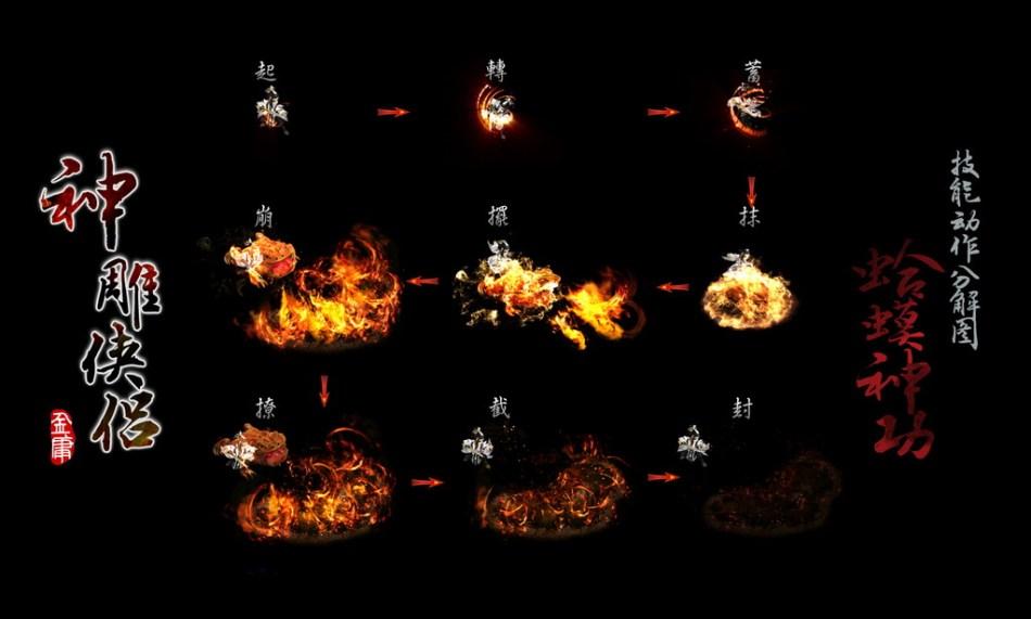 《神雕侠侣》技能动作分解图为九段式展开