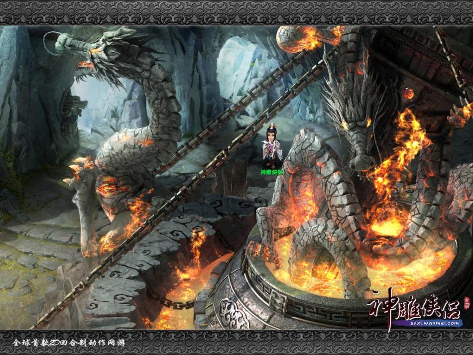 《神雕侠侣》游戏截图