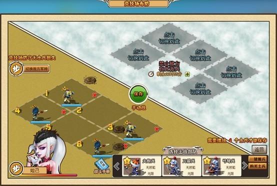 《男兵女将》游戏截图