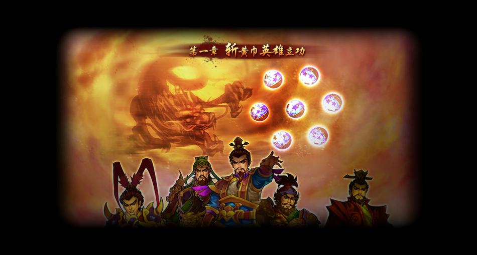《龙回三国》游戏截图