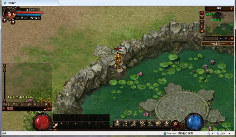 《王城霸主》游戏截图
