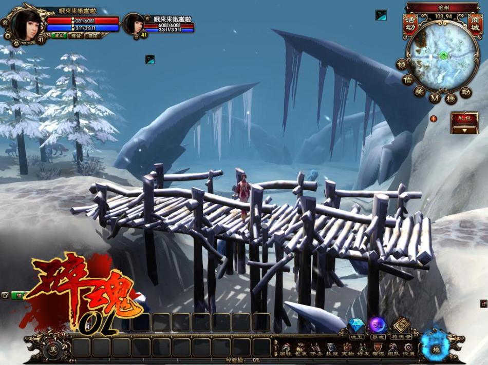 《碎魂Online》游戏截图