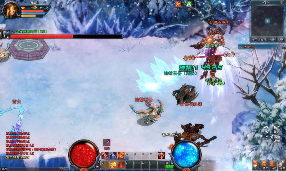 《天空之剑》游戏截图