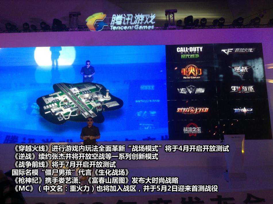 2013腾讯游戏发布会