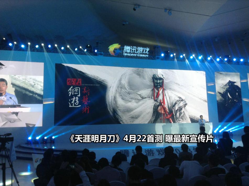2013腾讯游戏发布会图片