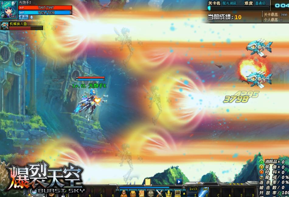 《爆裂天空》游戏截图
