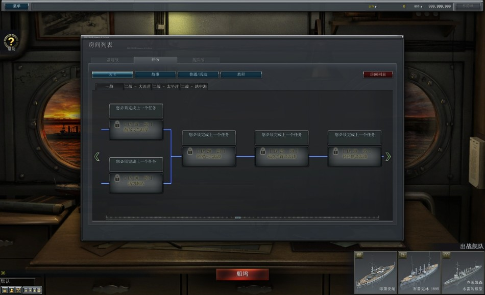 《大海战3》游戏截图