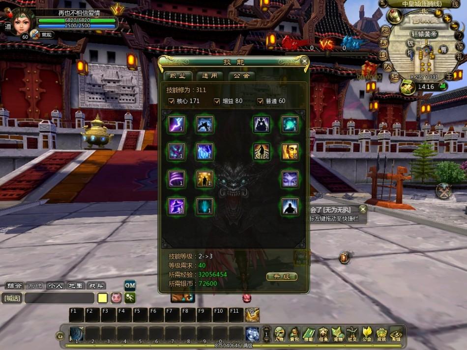 《乾坤Online》游戏截图