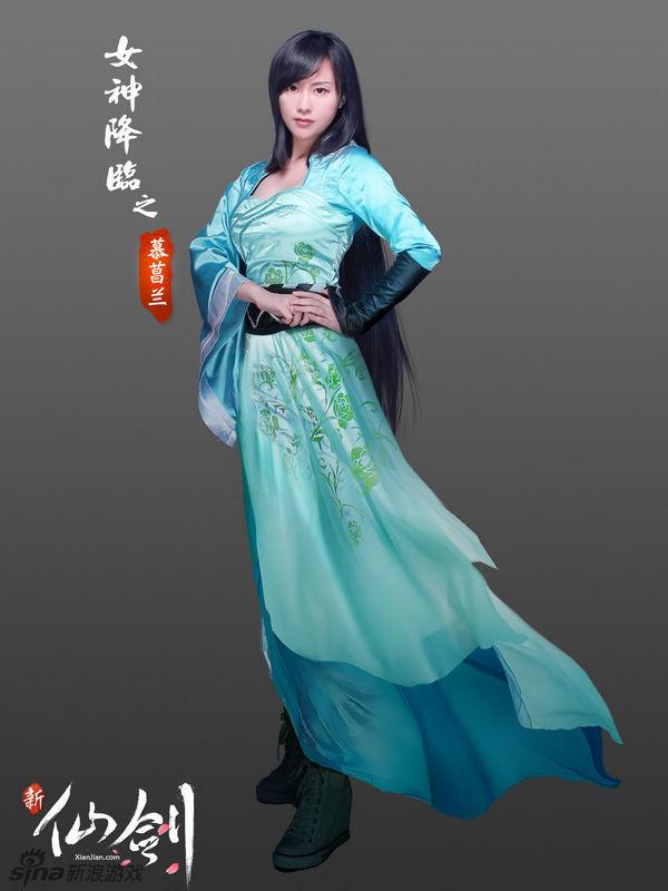 仙剑无节操COS 赵灵儿嫁土豪 林月如被通缉
