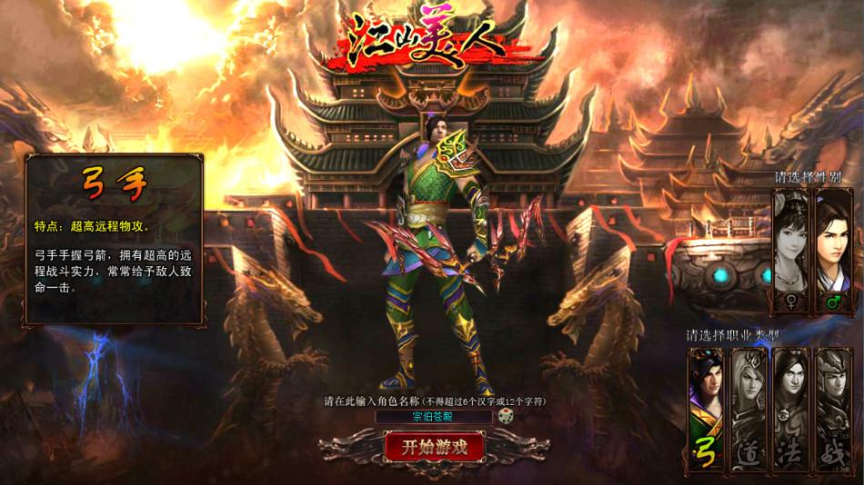 《神仙三国之江山美人》游戏截图