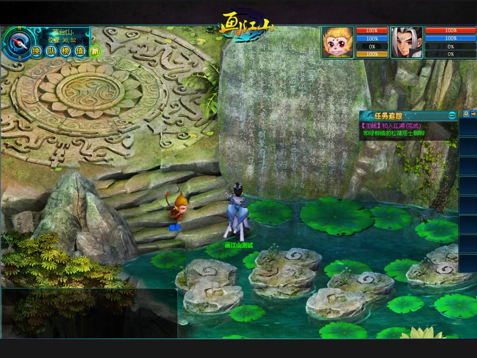 《画江山》游戏截图