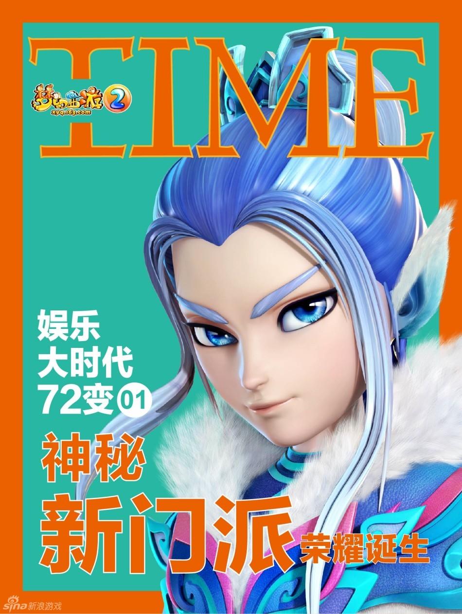 《梦幻西游2》角色时代周刊秀