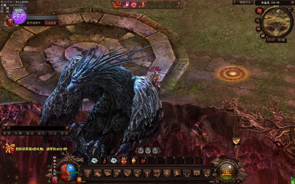 《传奇世界2》游戏截图