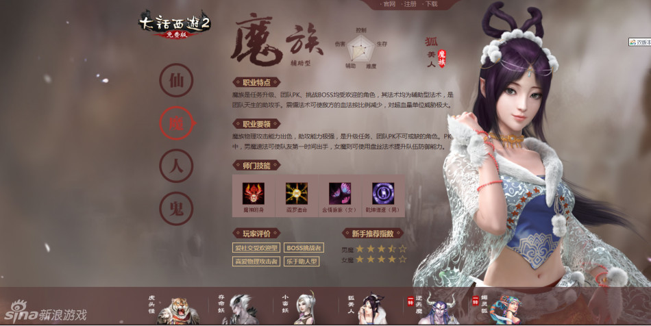 大话西游手游结婚玩法 禁止搞基 新大话西游2 免费版图集