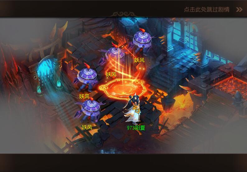 梦幻西游 手游版截图图片