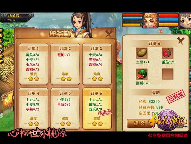 《桃花源记》最新游戏截图