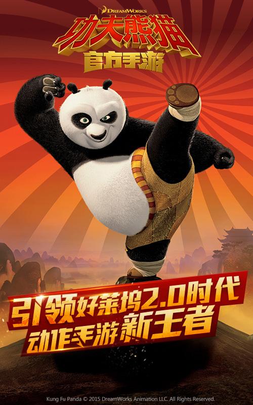 《功夫貓熊》官方手游戰鬥截圖