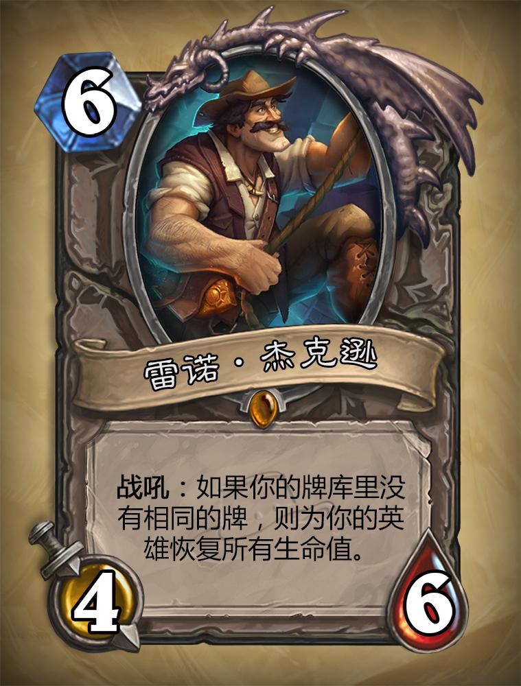 炉石传说新冒险模式《探险者协会》45张新卡牌