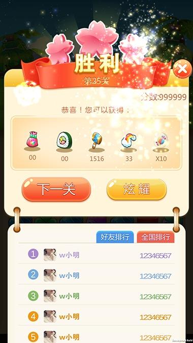 《樱桃小丸子》手游截图_高清图集_新浪网