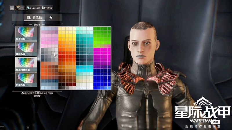 《星际战甲》游戏截图