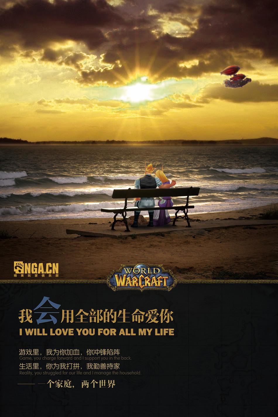 玩家自制《魔兽》情怀海报 别忘了打魔兽的兄弟