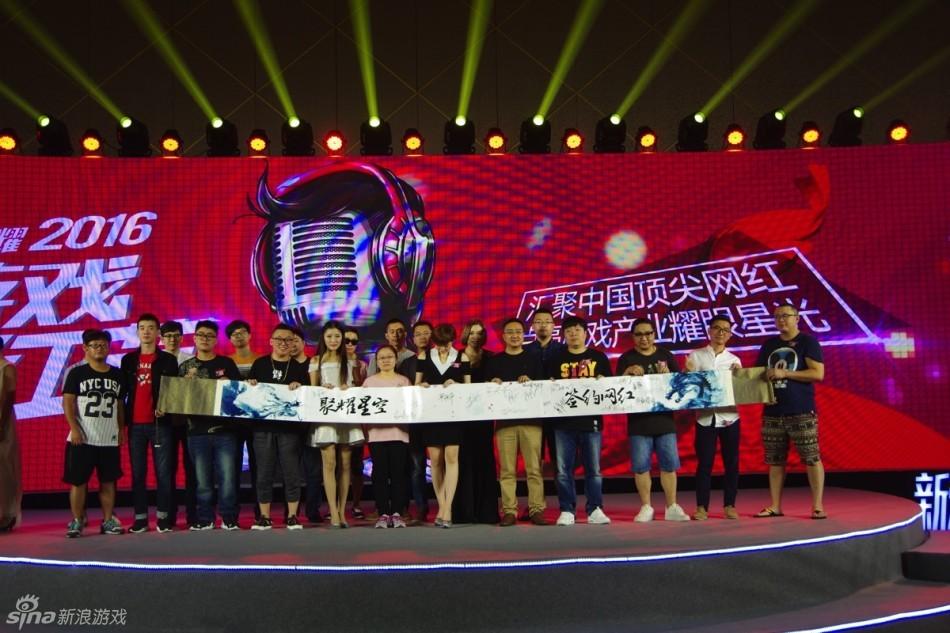 游戏网红节颁奖盛典现场盛况