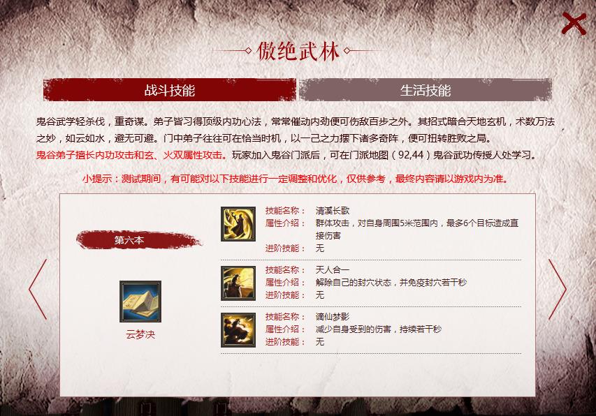 CGWR《新天龍八部》評測截圖