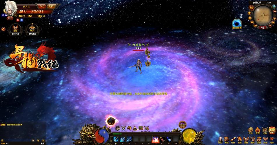 《尋龍戰紀》遊戲截圖