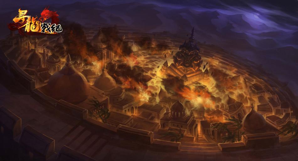 《尋龍戰紀》遊戲場景