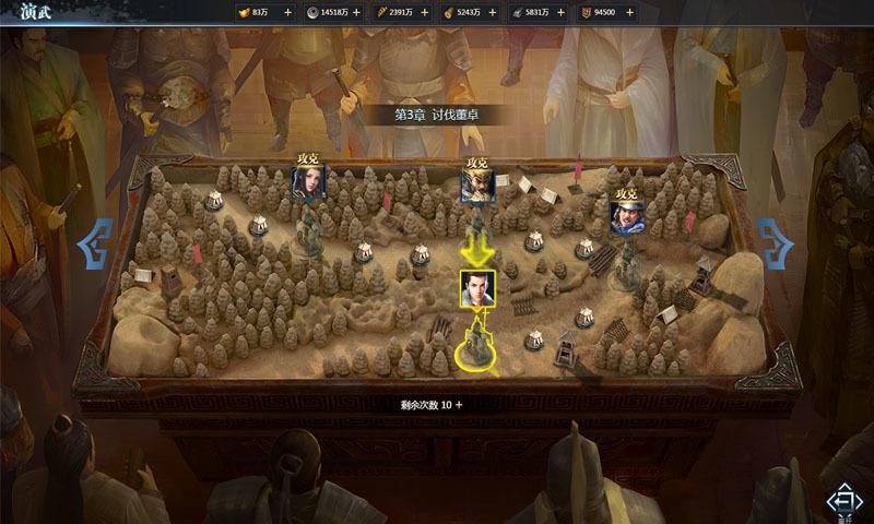 《戰神三十六計》遊戲截圖