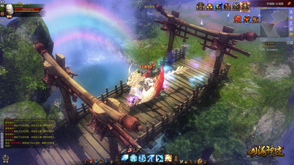 《山海神迹》游戏截图