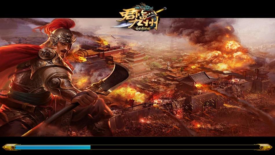 《君临九州》游戏截图