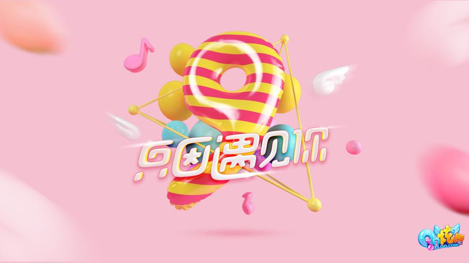 《QQ炫舞》九週年桌布