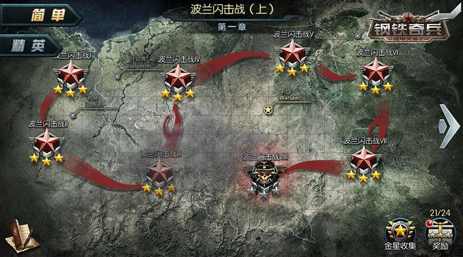 《閃電突襲2鋼鐵奇兵》遊戲截圖