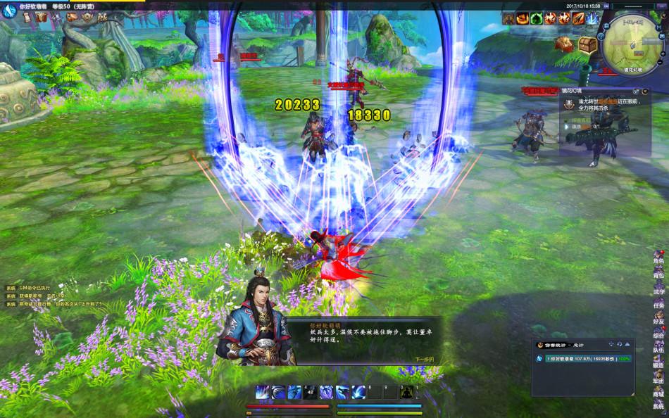 《神道三國》新遊戲截圖