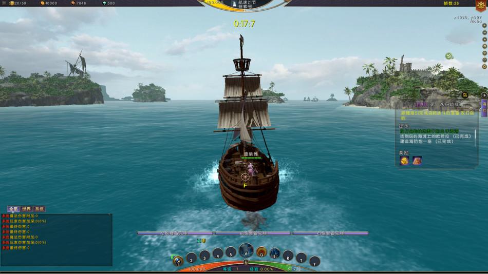 《海洋傳說》遊戲截圖