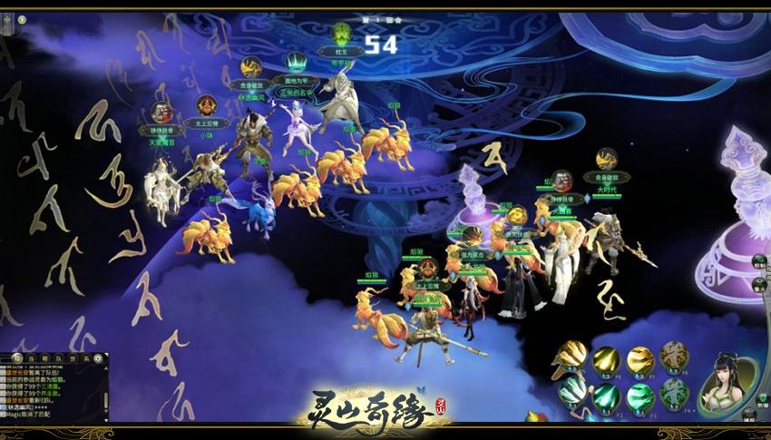 《靈山奇緣》遊戲截圖