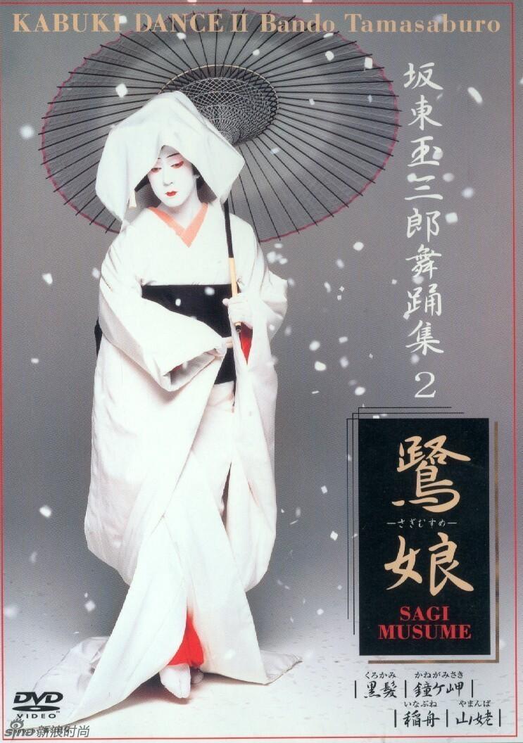 日本歌舞伎坂东玉三郎剧照 唯美古典