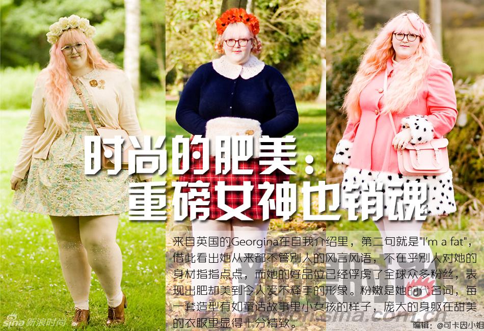 时尚的肥美:重磅女神也销魂