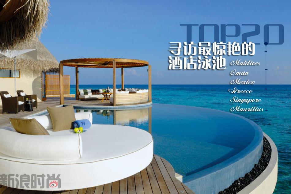 惊艳一夏:全球最美的20座酒店泳池