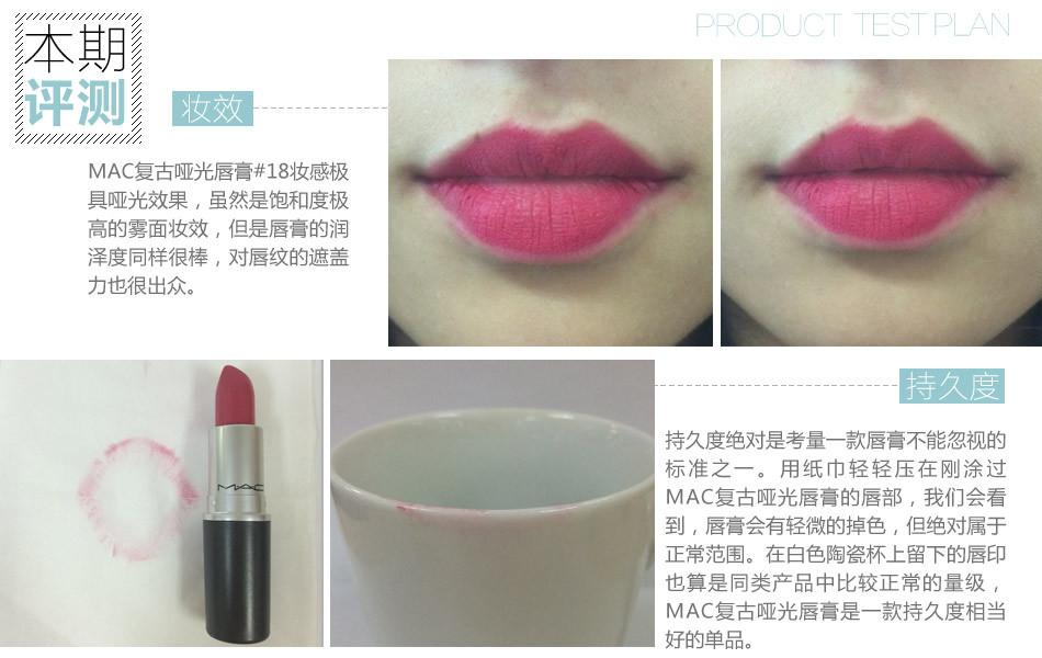 古style MAC哑光唇膏评测